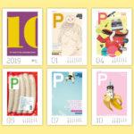 Die schönsten Cover – P Wandkalender 2019